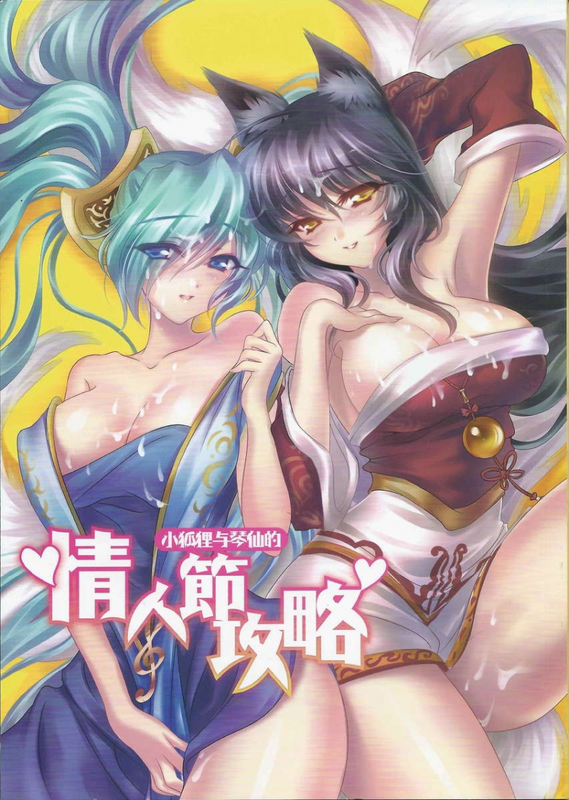 Jounin Bushi Kouryaku: Sona and Ahri having excellent joy when seducing one man together!
