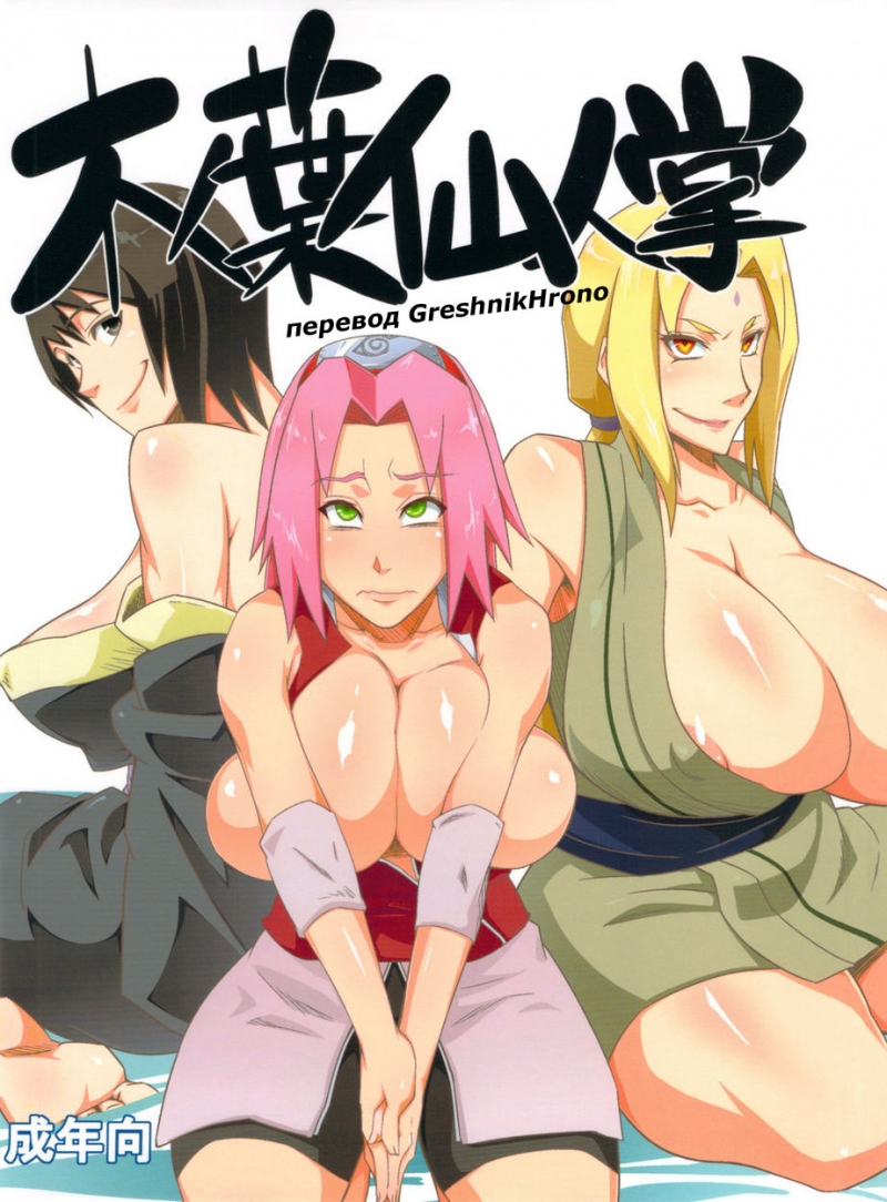 Konoha Saboten [Russian]: Sakura walks in when Shizune and Tsunade having fun with Naruto's thick rigid manmeat...