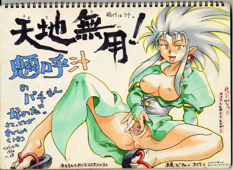 787303 - Ryoko_Hakubi Tenchi_Muyo cosine.PNG