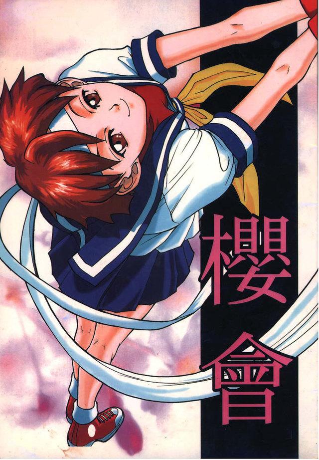 Streetfighter porno comics. Sakuraka