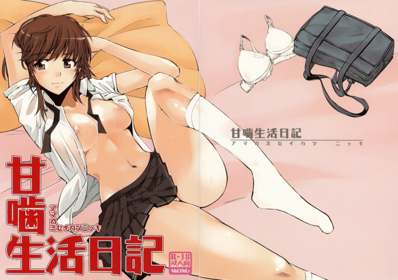 411301 - Amagami Amagami_Seikatsu_Nikki Rihoko_Sakurai.png