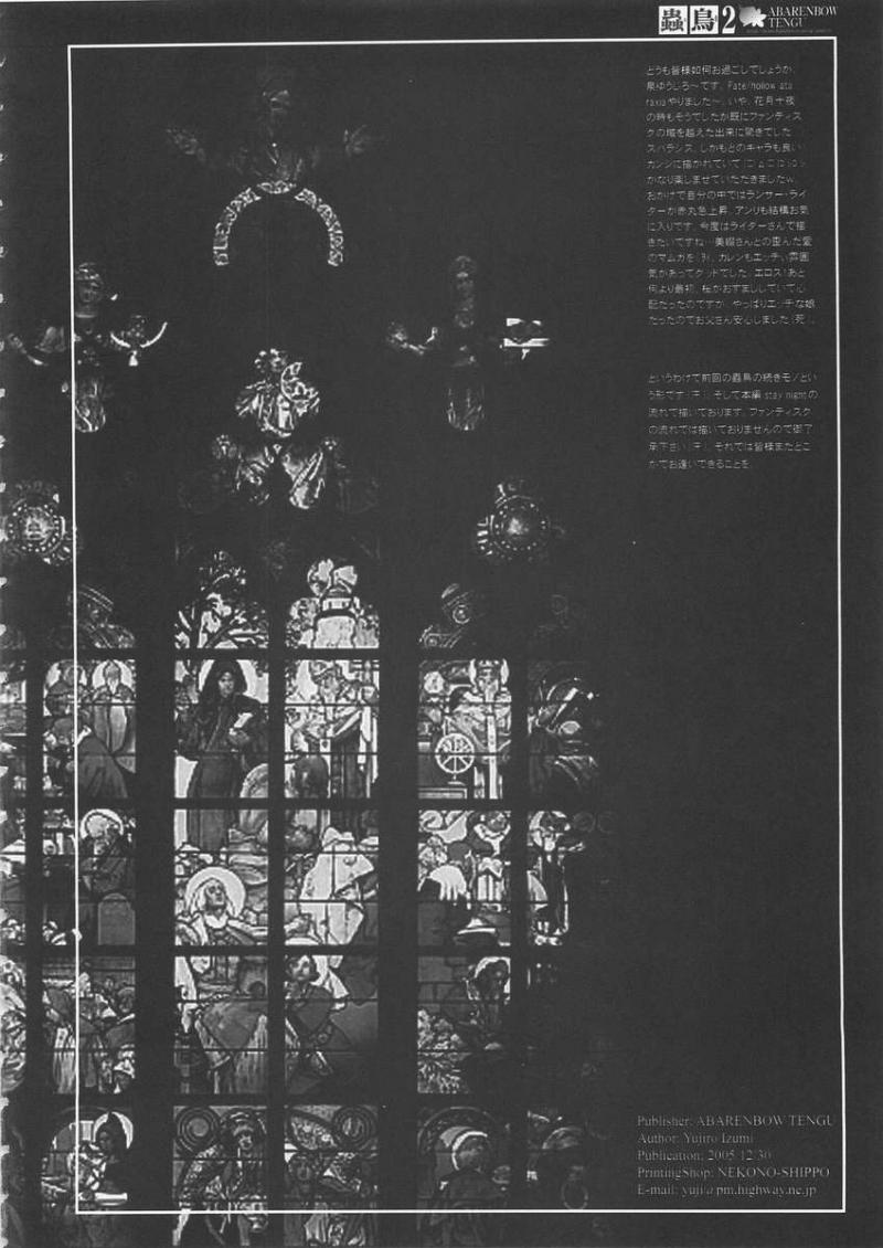 Fate/Stay Night Hentai Porn Doujinshi