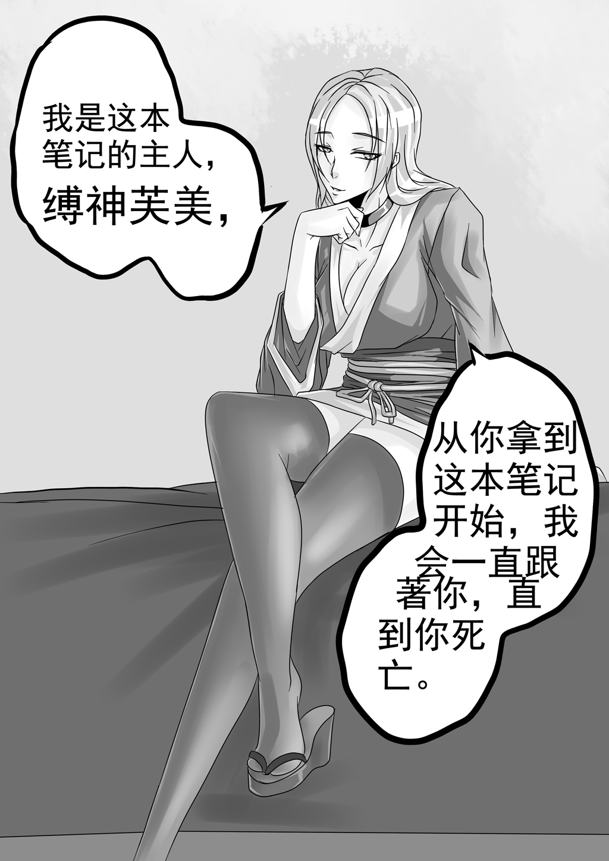 Hentai comics note death