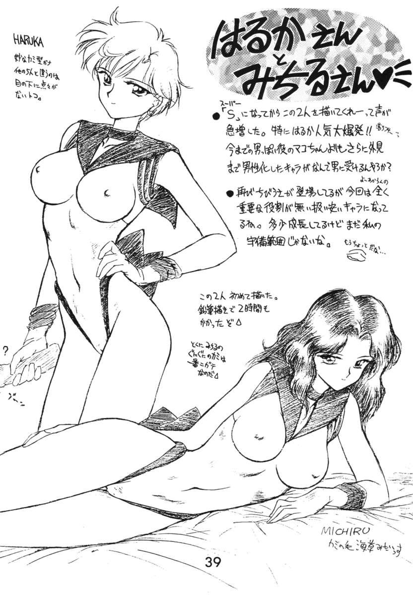Submission Jupiter Plus [BLACK DOG] [Bishoujo Senshi Sailor Moon ...