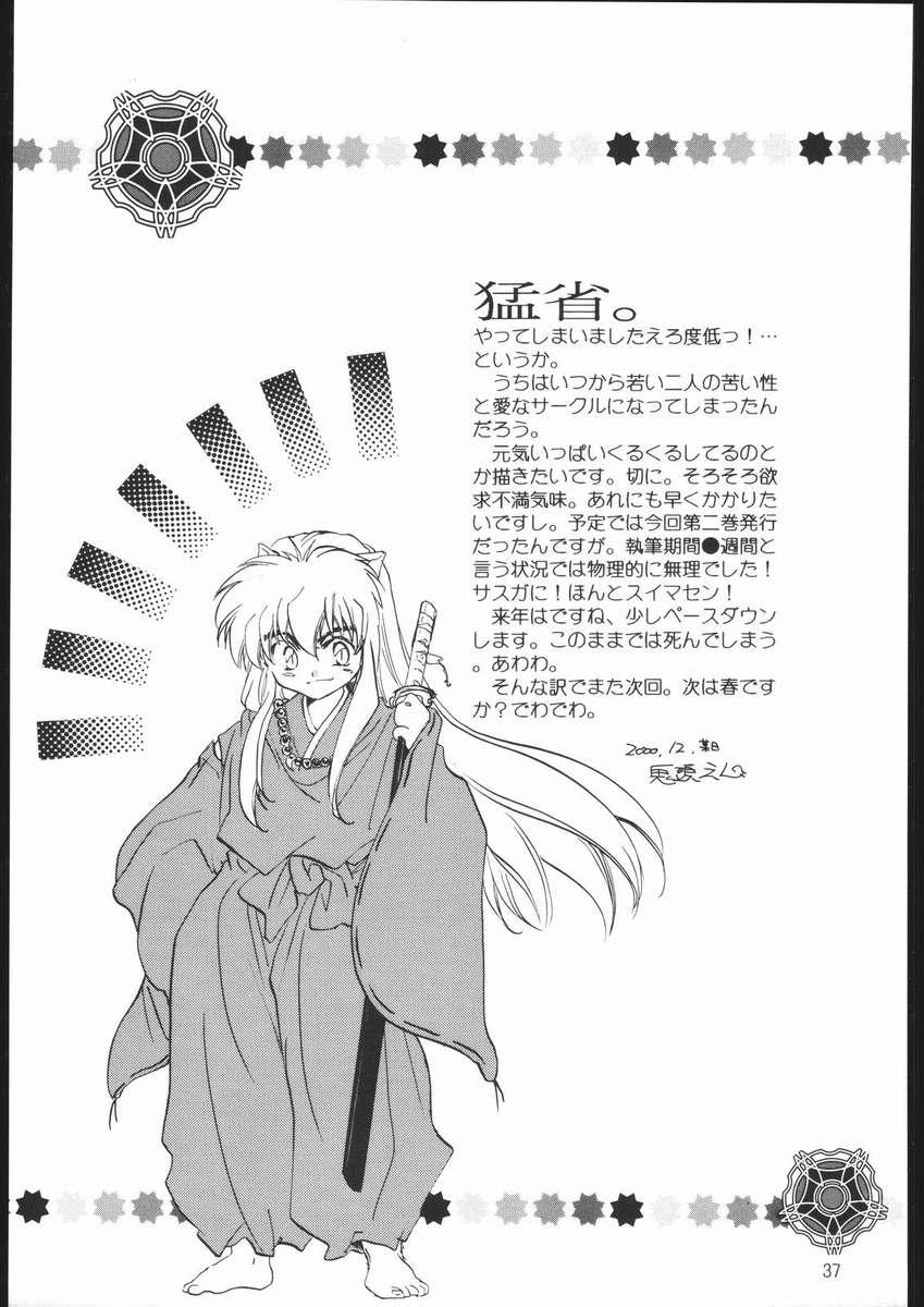 Inuyasha doujinshi hentai 146