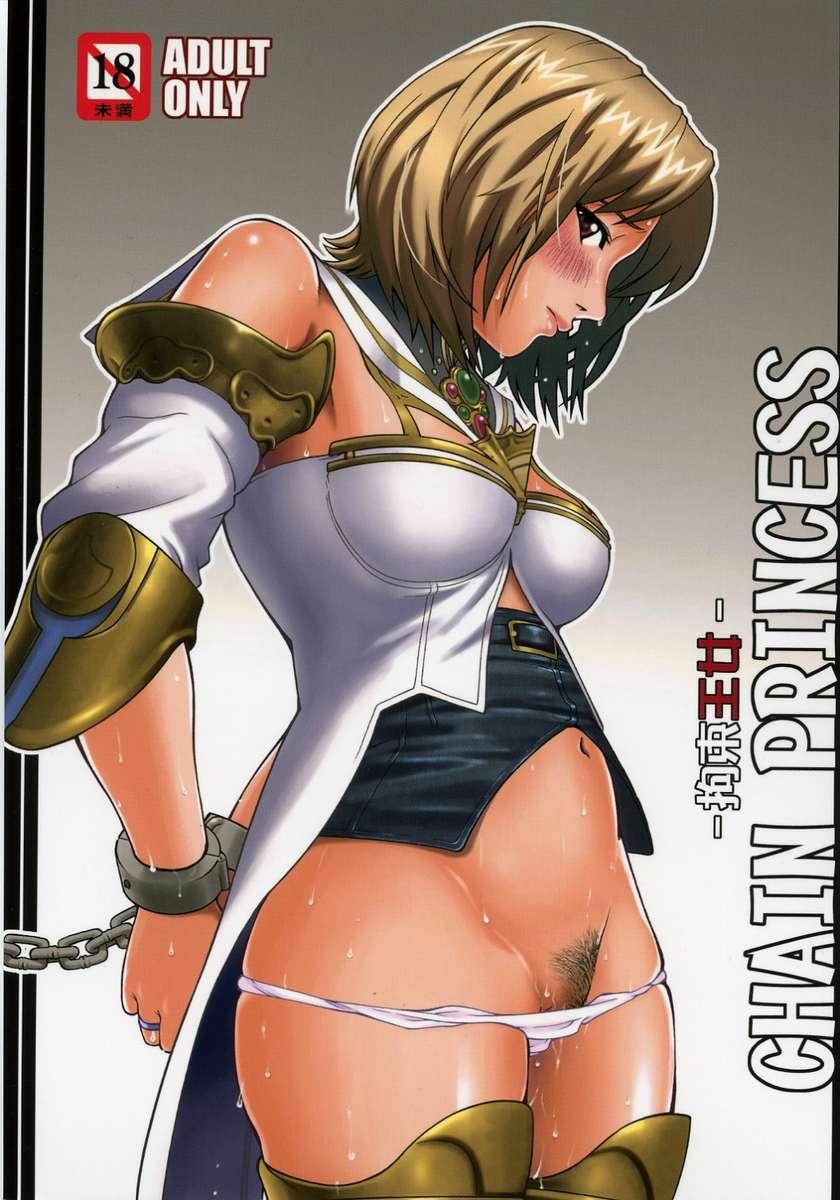 Final Fantasy 12 Hentai angel ache 16: chain queen [cool brain] [fina - final